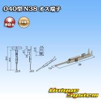 日本端子 040型 N38用 オス端子