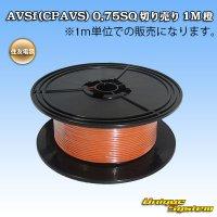 住友電装 AVSf (CPAVS) 0.75SQ 切り売り 1M 橙