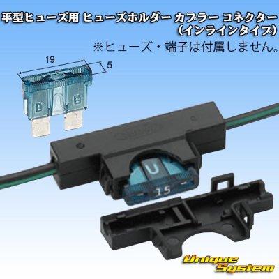 画像2: 太平洋精工 平型ヒューズ用 ヒューズホルダー カプラー コネクター (インラインタイプ)