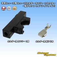 太平洋精工 平型ヒューズ用 ヒューズホルダー カプラー コネクター・端子セット (インラインタイプ)