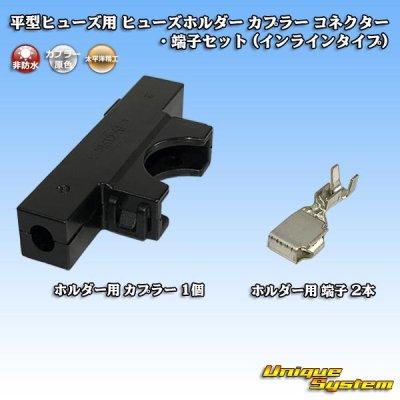 画像1: 太平洋精工 平型ヒューズ用 ヒューズホルダー カプラー コネクター・端子セット (インラインタイプ)