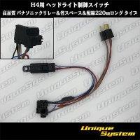 H4用 ヘッドライト制御スイッチ 高品質 パナソニックリレー&省スペース&配線220mmロング タイプ