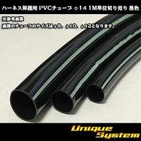 ハーネス保護用 PVCチューブ φ14*0.5 1M