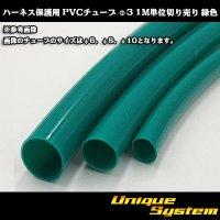 ハーネス保護用 PVCチューブ φ3*0.4 1M 緑色