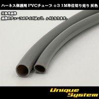 ハーネス保護用 PVCチューブ φ3*0.4 1M 灰色