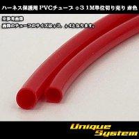 ハーネス保護用 PVCチューブ φ3*0.4 1M 赤色