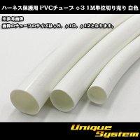ハーネス保護用 PVCチューブ φ3*0.4 1M 白色