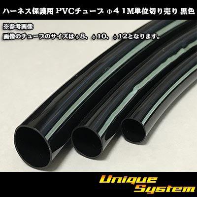 画像1: ハーネス保護用 PVCチューブ φ4*0.4 1M
