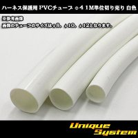 ハーネス保護用 PVCチューブ φ4*0.4 1M 白色