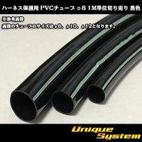 ハーネス保護用 PVCチューブ φ8*0.4 1M