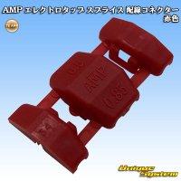 タイコエレクトロニクス AMP エレクトロタップ スプライス 配線コネクター 赤色