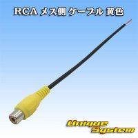 RCA メス側 ケーブル 黄色 (配線約15cm)