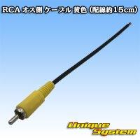 RCA オス側 ケーブル 黄色 (配線約15cm)