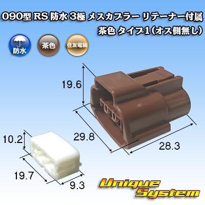 画像1: 住友電装 090型 RS 防水 3極 メスカプラー リテーナー付属 茶色 タイプ1(オス側無し)