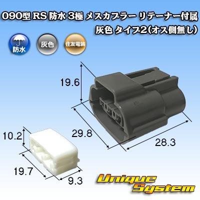 画像1: 住友電装 090型 RS 防水 3極 メスカプラー リテーナー付属 灰色 タイプ2(オス側無し)