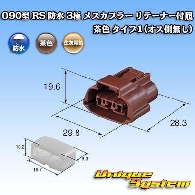 画像3: 住友電装 090型 RS 防水 3極 メスカプラー リテーナー付属 茶色 タイプ1(オス側無し)