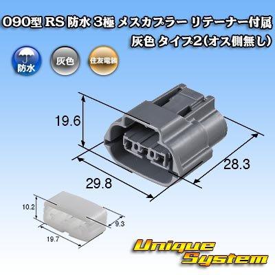 画像3: 住友電装 090型 RS 防水 3極 メスカプラー リテーナー付属 灰色 タイプ2(オス側無し)