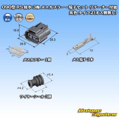 画像5: 住友電装 090型 RS 防水 3極 メスカプラー・端子セット リテーナー付属 灰色 タイプ2(オス側無し)
