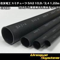 住友電工 スミチューブ SA2 10.9/2.4 1.22m (SA2-3 接着剤入り防水チューブ)