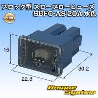 太平洋精工 ブロック型 スローブローヒューズ SBFC-AS 20A 水色 3027