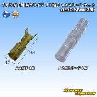 矢崎総業 ギボシ端子用 防水タイプ メス端子 メススリーブ セット 白色(0.85mm2用)