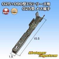 住友電装 025+090型TSシリーズ用 025型 メス端子