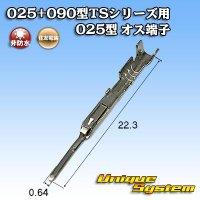 住友電装 025+090型TSシリーズ用 025型 オス端子