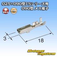 住友電装 025+090型TSシリーズ用 090型 メス端子