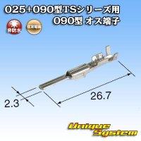 住友電装 025+090型TSシリーズ用 090型 オス端子