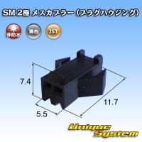 JST 日本圧着端子製造 SM 2極 メスカプラー (プラグハウジング)