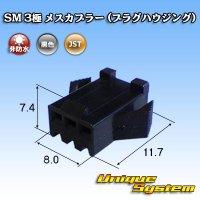 JST 日本圧着端子製造 SM 3極 メスカプラー (プラグハウジング)