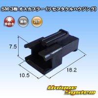 JST 日本圧着端子製造 SM 3極 オスカプラー (リセプタクルハウジング)