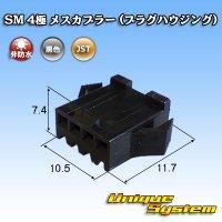 JST 日本圧着端子製造 SM 4極 メスカプラー (プラグハウジング)
