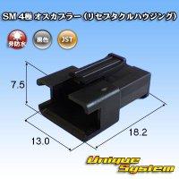 JST 日本圧着端子製造 SM 4極 オスカプラー (リセプタクルハウジング)