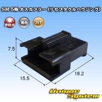 JST 日本圧着端子製造 SM 5極 オスカプラー (リセプタクルハウジング)