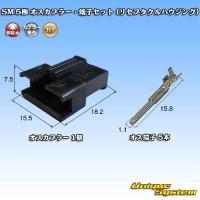 JST 日本圧着端子製造 SM 5極 オスカプラー・端子セット (リセプタクルハウジング)