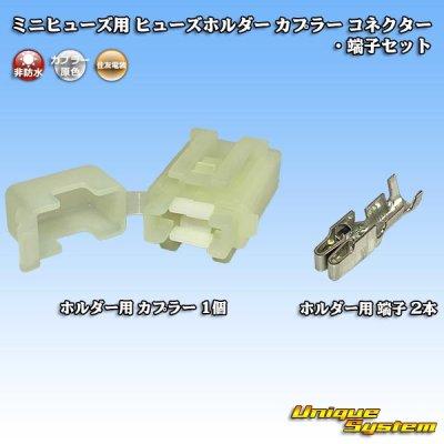 画像1: 住友電装 ミニヒューズ用 ヒューズホルダー カプラー コネクター・端子セット