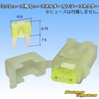 画像3: 住友電装 ミニヒューズ用 ヒューズホルダー カプラー コネクター・端子セット