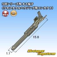 JST 日本圧着端子製造 SMシリーズ用 オス端子 (リセプタクルハウジング用コンタクト)