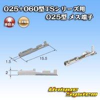 住友電装 025+060型TSシリーズ用 025型 メス端子
