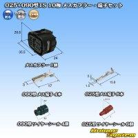住友電装 025+090型TS 10極 メスカプラー・端子セット