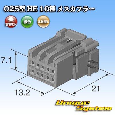 画像4: 住友電装 025型 HE 10極 メスカプラー 緑色