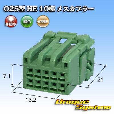 画像1: 住友電装 025型 HE 10極 メスカプラー 緑色