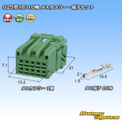 画像1: 住友電装 025型 HE 10極 メスカプラー・端子セット 緑色