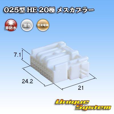 画像1: 住友電装 025型 HE 20極 メスカプラー