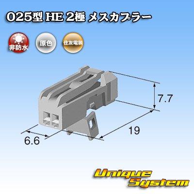 画像3: 住友電装 025型 HE 2極 メスカプラー