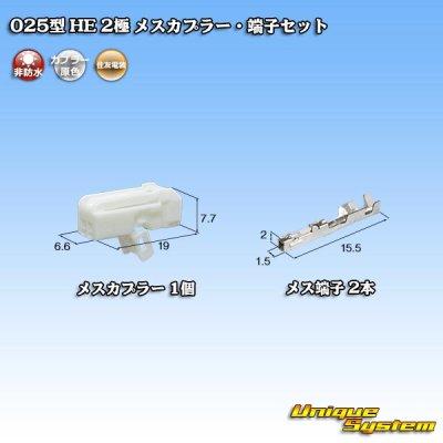 画像1: 住友電装 025型 HE 2極 メスカプラー・端子セット