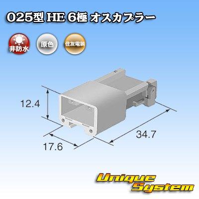 画像3: 住友電装 025型 HE 6極 オスカプラー