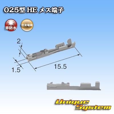 画像3: 住友電装 025型 HE用 メス端子