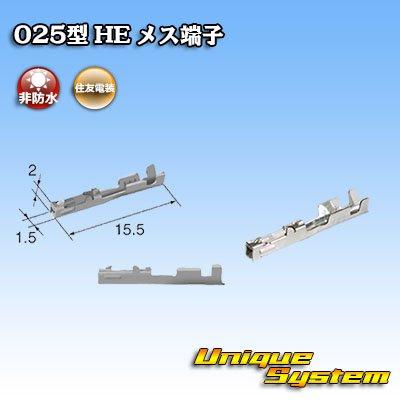 画像1: 住友電装 025型 HE用 メス端子